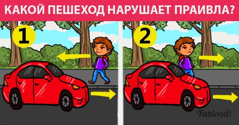 Тест на знание базовых правил дорожного движения: какой пешеход нарушает правила?