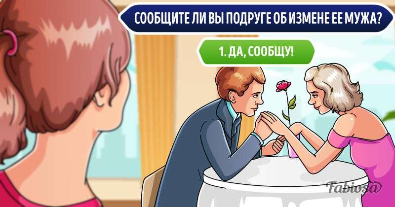 Моральный выбор: сообщите ли вы подруге об измене ее мужа?Моральный выбор: сообщите ли вы подруге об измене ее мужа?Моральный выбор: сообщите ли вы подруге об измене ее мужа?Моральный выбор: сообщите ли вы подруге об измене ее мужа?