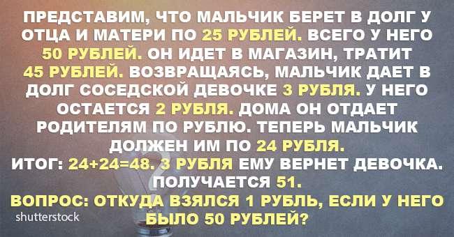 Задача про лишний рубль решение микроэкономика задачи с решением онлайн калькулятор