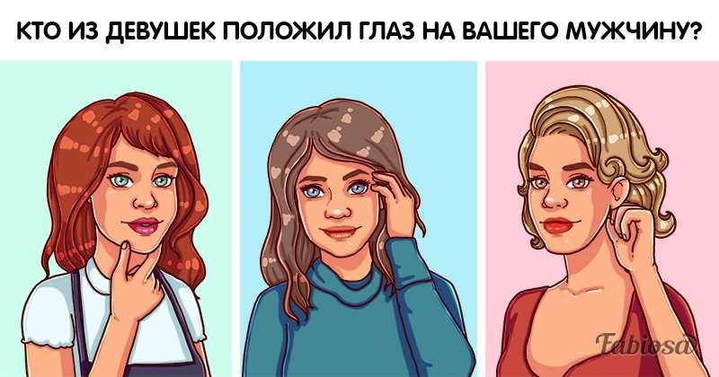 Задача на наблюдательность: кто из девушек положил глаз на вашего мужчину?Задача на наблюдательность: кто из девушек положил глаз на вашего мужчину?Задача на наблюдательность: кто из девушек положил глаз на вашего мужчину?Задача на наблюдательность: кто из девушек положил глаз на вашего мужчину?Задача на наблюдательность: кто из девушек положил глаз на вашего мужчину?flirt and body language, can you guess who flirts to your man, who flirts to your man, illustrates brain teasers