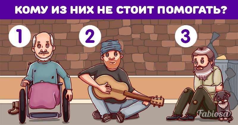 Загадка на внимательность: кому из них не стоит помогать?logic riddle, who is not homeless, who is a crook