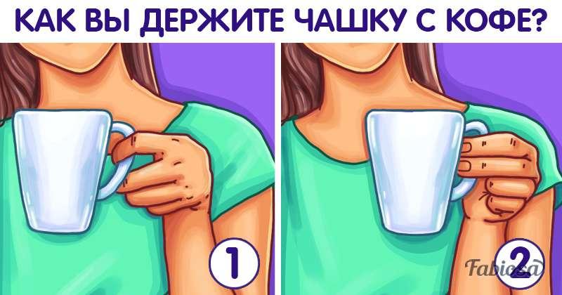 А как вы держите чашку с кофе? Один из вариантов выдаст в вас некультурного человекаА как вы держите чашку с кофе? Один из вариантов выдаст в вас некультурного человека