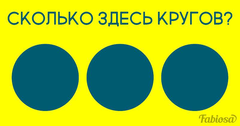 Напрягаем логику! Сколько здесь кругов?Напрягаем логику! Сколько здесь кругов?Напрягаем логику! Сколько здесь кругов?