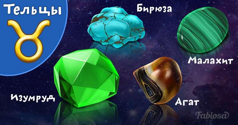 Украшения как талисман: драгоценные камни для каждого знака зодиака