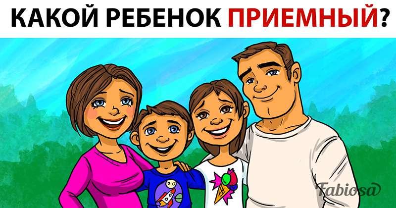 Какой ребенок родной в этой семье, а какой – приемный?