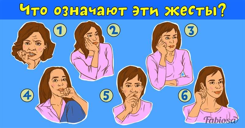 Учимся читать по рукам: что означают жесты ваших собеседниковLearning to see lies: what the gestures of your interlocutors mean