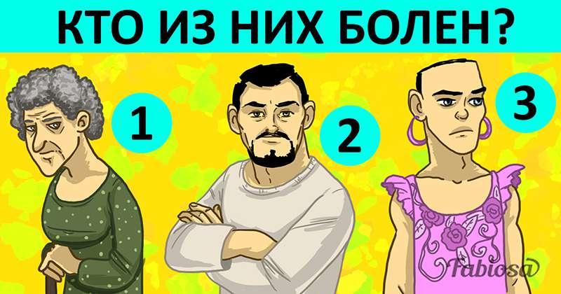 Загадка на смекалку: кто из троих людей болен?Загадка на смекалку: кто из троих людей болен?