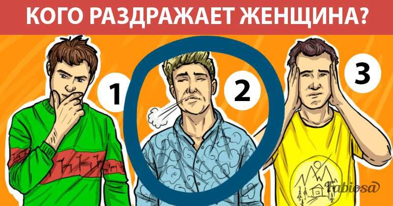 Суровая правда! 5 признаков того, что вы раздражаете мужчинуСуровая правда! 5 признаков того, что вы раздражаете мужчинуСуровая правда! 5 признаков того, что вы раздражаете мужчину