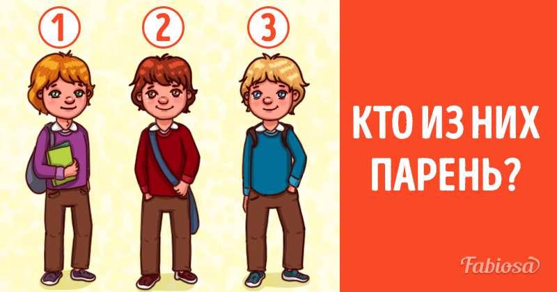 Задача на внимательность: кто из этих подростков – парень?logic riddle, picture riddle, who is a boy
