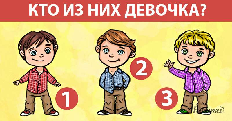 Тест на внимательность: кто из детей - девочка?Тест на внимательность: кто из детей - девочка?